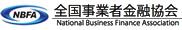 全国事業者金融協会